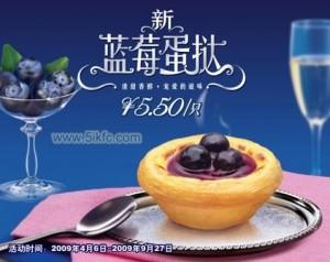 中国で販売されているブルーベリータルト